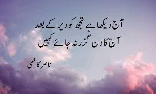 Aaj Dekha Hai Tujh Ko Dair Ke Baad Romantic Poetry top 5 collection