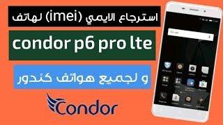 استرجاع الايمي لهاتف condor p6 pro lte imei و لجميع هواتف condor
