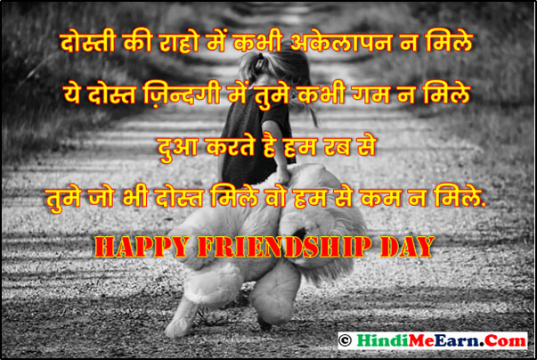 Friendship Day 2016