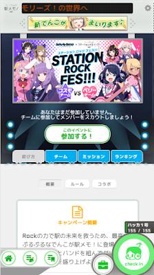 駅メモ × SHOW BY ROCK!!コラボ