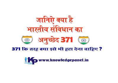 Article 371 in Hindi