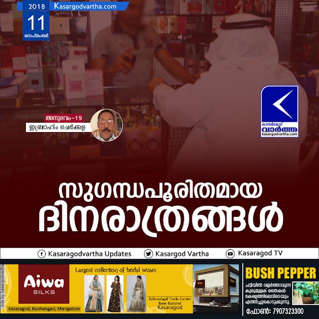 Ibrahim Cherkala, Article, Ibrahim Cherkalas experience 19, Story, Gulf