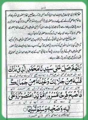 benefits of durood-e-huzoori in urdu