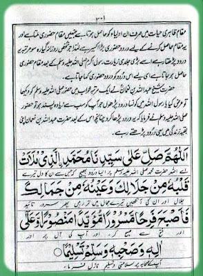benefits of durood-e-huzoori in urdu