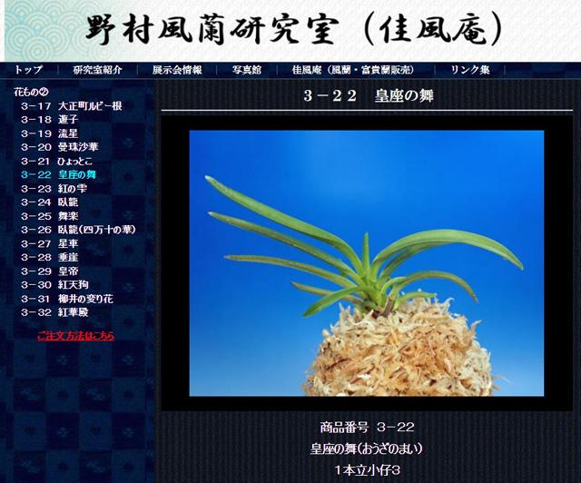 http://www.fuuran.jp/3-22html