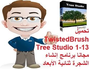 تحميل TwistedBrush Tree Studio 1-13 مجانا برنامج إنشاء الشجرة ثنائية الأبعاد