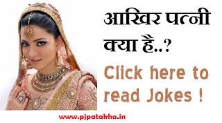 hindi jokes on wife