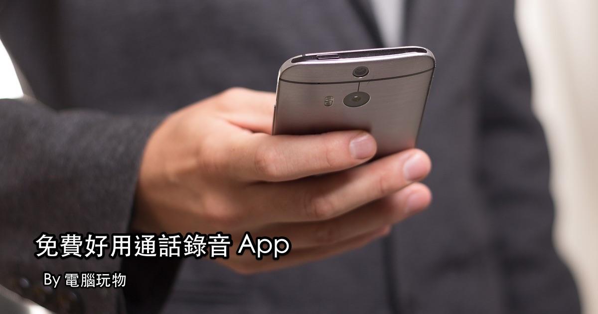 免費好用幫重要通話錄音 App: Drupe 還有獨創的打電話介面