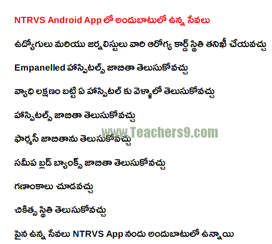 NTR Vaidya Seva - NTRVS Android App services
