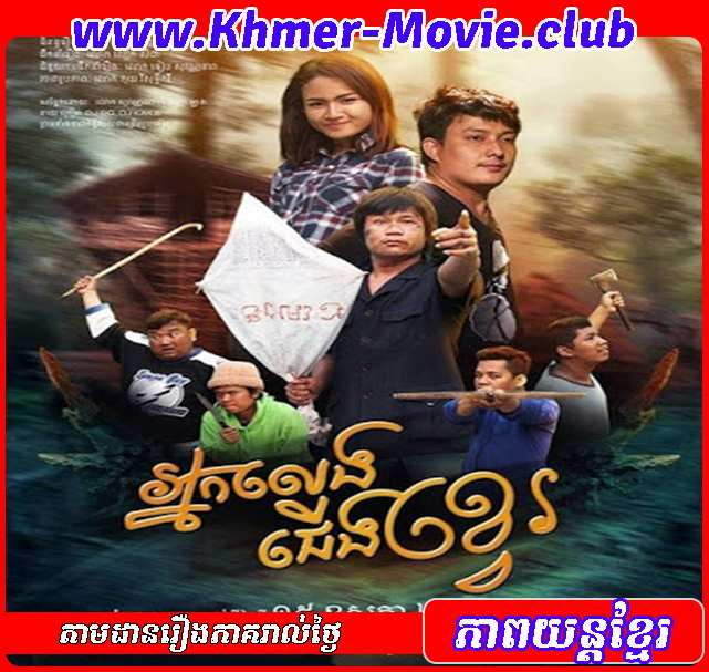 Khmer Movie - Nak leng Jerng Kve