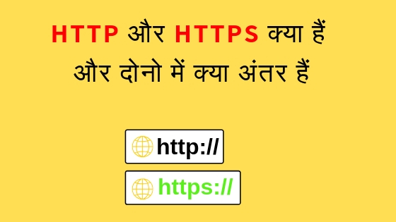 what is http and https hindi