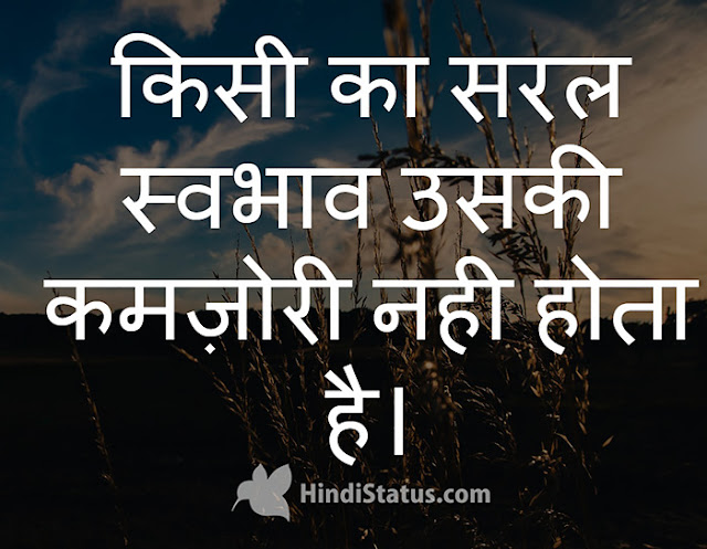 Simple Nature is Not a Weakness - HindiStatus