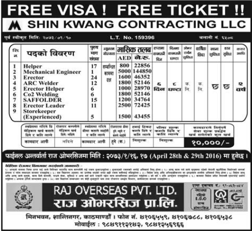 Free Visa & Free Ticket, Jobs For Nepali In U.A.E. Salary -Rs.1,44,850/