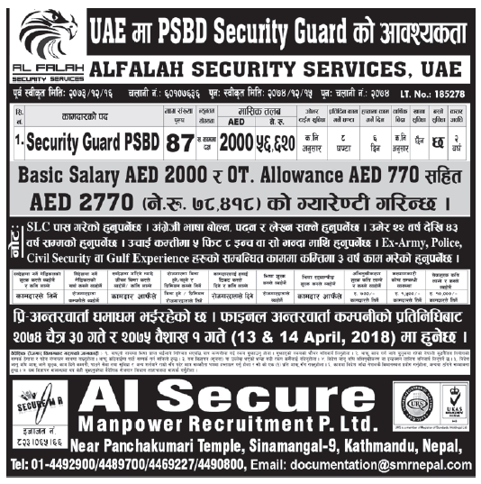Jobs in UAE for Nepali, Salary Rs 78,418