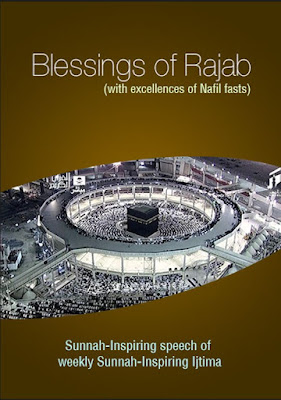 Download: Blessings of the Month of Rajab pdf in English