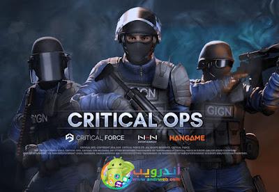 لعبة Critical Ops للأندرويد, لعبة Critical Ops مدفوعة للأندرويد, لعبة Critical Ops مهكرة للأندرويد, لعبة Critical Ops كاملة للأندرويد, لعبة Critical Ops مكركة, لعبة Critical Ops مود فري شوبينغ.