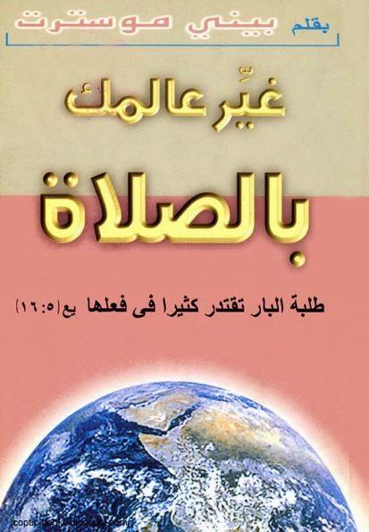 كتاب غير عالمك بالصلاة - بقلم بيني موسترت