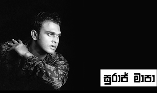 Actor Suraj Mapa talk about his Girl friend | Gossip Lanka News