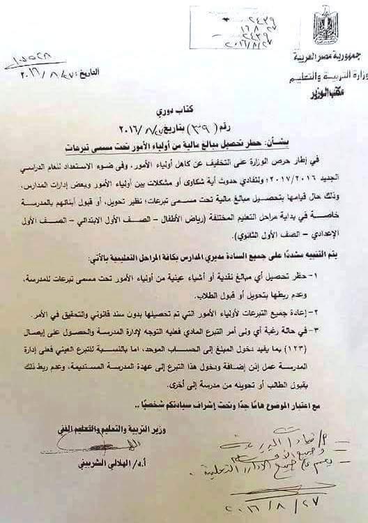 وزارة التعليم تمنع المدارس من تحصيل اموال او تبرعات من اولياء الامور او ربطها بقبول الطلا