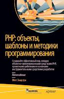 книга Мэтт Зандстра «PHP: объекты, шаблоны и методики программирования» (5-е издание) - читайте о книге в моем блоге