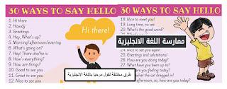 طرق مختلفة لقول مرحبا باللغة الإنجليزية