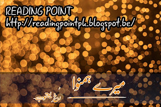 Mere humnawa by Rukh Yaqoob Online Reading