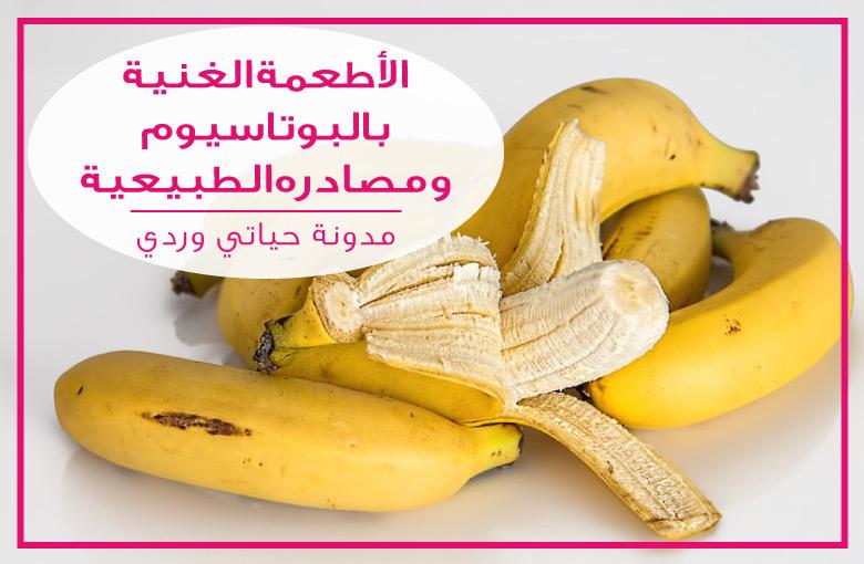 الاطعمة-الغنية-بالبوتاسيوم