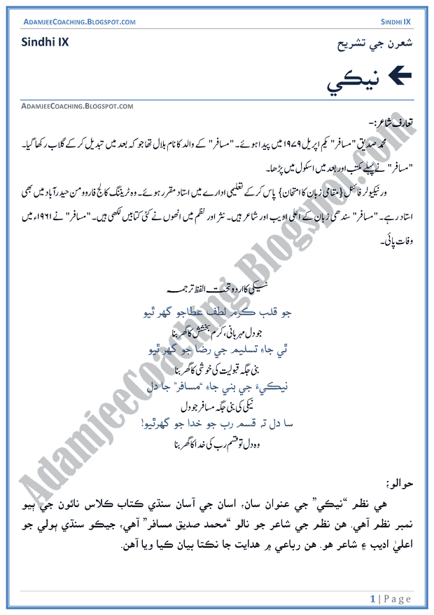 Adamjee Coaching: Neki - Ashaar Ki Tashreeh - Sindhi Notes for Class 9th