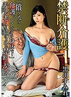 GVG-877 禁断介護 黒川すみれ -