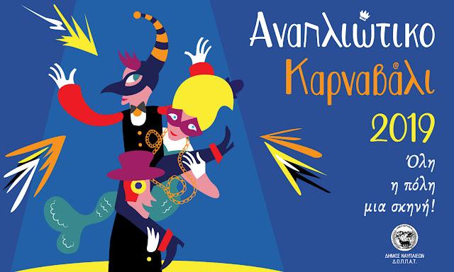 Οι σημερινές αποκριάτικες εκδηλώσεις στον Δήμο Ναυπλιέων