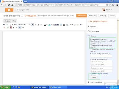 В редакторе сообщений блога справа нажимаем пользовательская постоянная ссылка