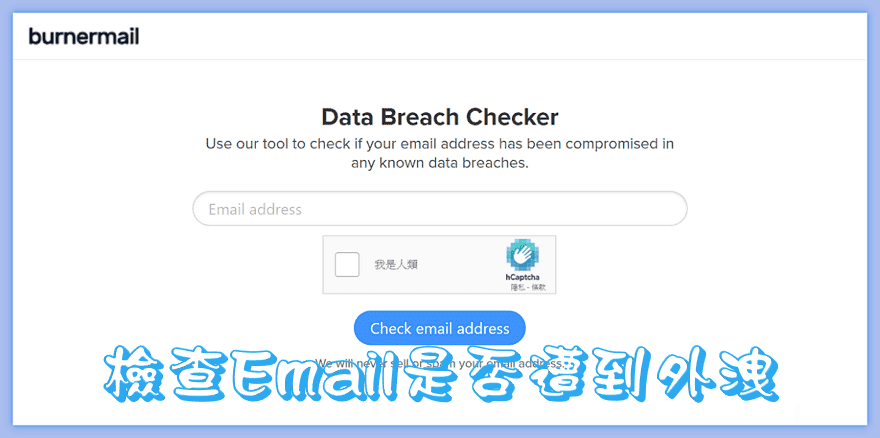 Data Breach Checker檢查Email是否存在風險