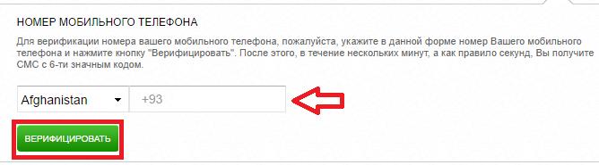 Верификация пользователя AdvCash 1