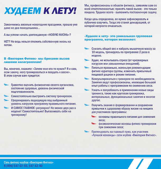 Худеем к лету Виктория Фитнес Сергиев Посад