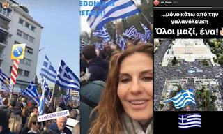 Το «παρών» των «επωνύμων» στο συλλαλητήριο για τη Μακεδονία και τα μηνύματά τους - ΕΙΚΟΝΕΣ