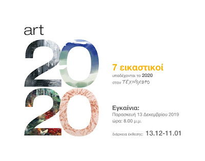 """ΓΙΑΝΝΕΝΑ-Art2020 με """"γυναικείο χρώμα """" στην γκαλερί Τεχνοχώρος"""