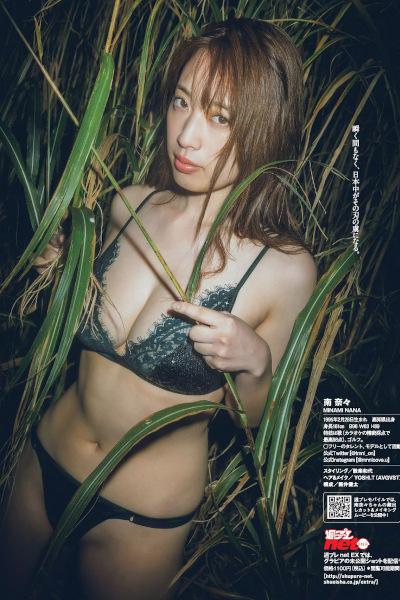 Minami Nana 南奈々, Weekly Playboy 2020 No.08 (週刊プレイボーイ 2020年8日号)