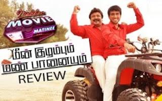 Meen Kuzhambum Mann Paanaiyum Movie Review   Madhan Movie Matinee 13-11-2016 Puthuyugam Tv