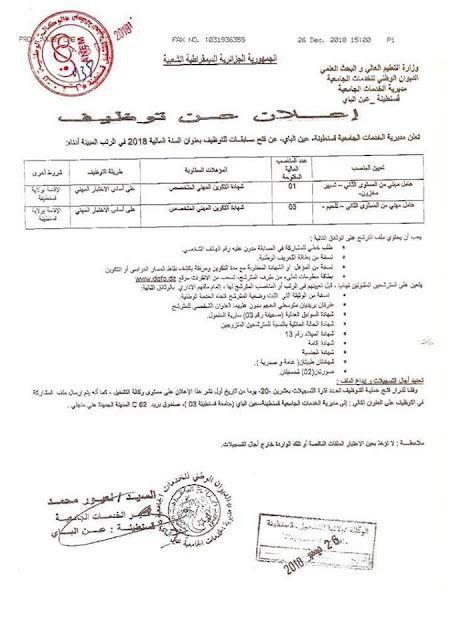 اعلان عن توظيف في مديرية الخدمات الجامعية لولاية قسنطينة -عين الباي -- ديسمبر 2018