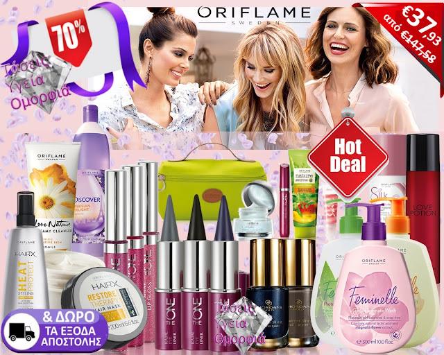 Oriflame Must Have Summer Set 15 προϊόντα 70% έκπτωση