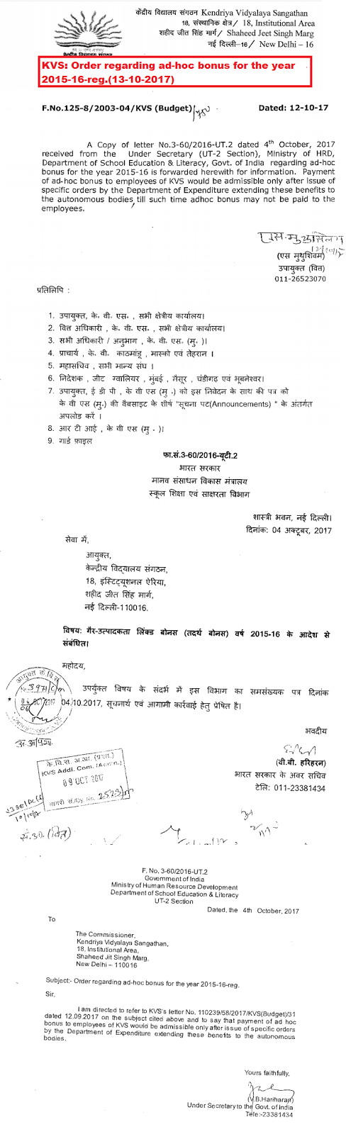 KVS-Clarification-dt-13-10-17-Ad-hoc-Bonus-2015-16-Order-dated-12-10-2017-paramnews