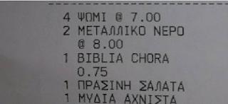 ΑΠΙΣΤΕΥΤΟ: Δείτε πόσα πλήρωσαν για τέσσερις φέτες ψωμί στην Μύκονο [photo]