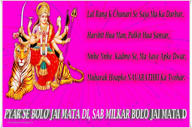 Happy Navratri SMS in Hindi,Navratri 2016 Wishes,Messages in English,HD Navratri/Garba Images