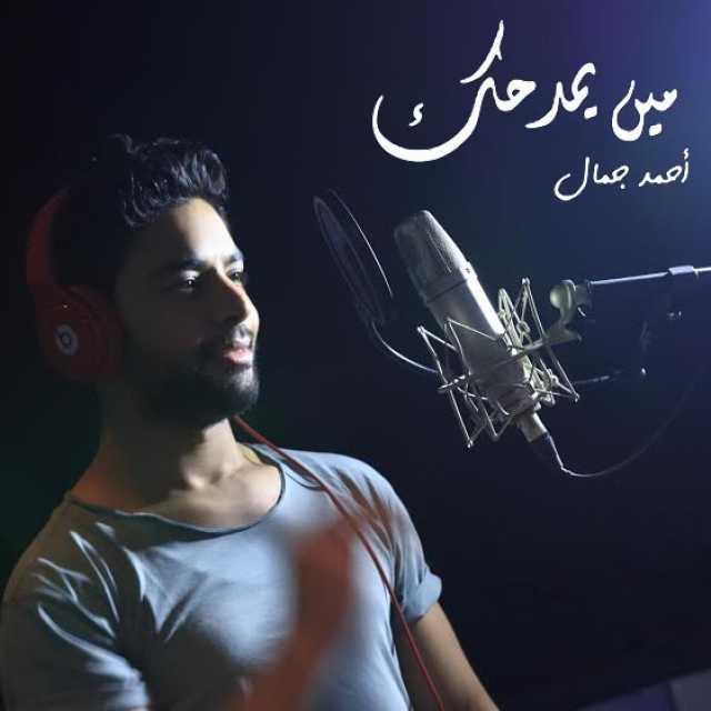 كلمات أغنية احمد جمال يمدحك