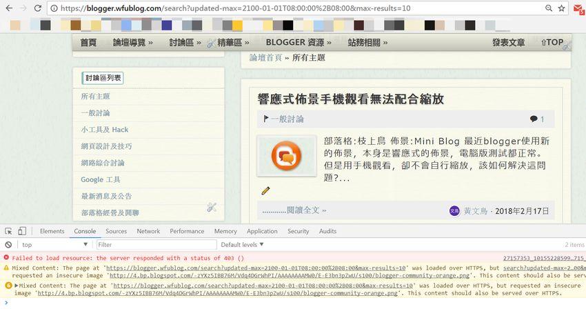 blogger-custom-domain-official-https-upgrade-2.jpg-Blogger 官方免費幫自訂網址升級 HTTPS! 設定處理流程注意事項整理