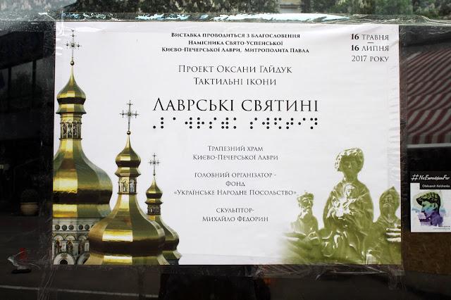 Афиша выставки Тактильных икон