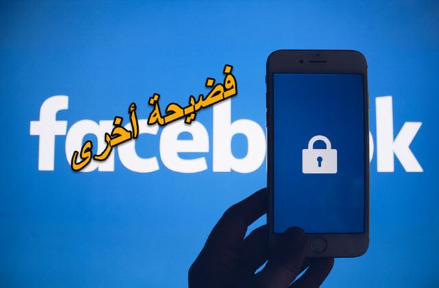 فضيحة جديدة ...  فيسبوك  تطالب المستخدمين بإدخال باسوورد البريدك الإلكتروني