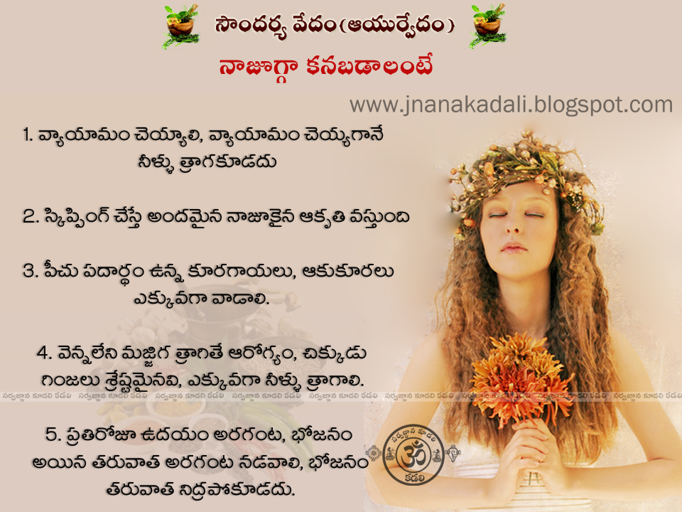 Weight Loss Tips To Make Things Easier And Faster Jnana Kadali Com Telugu Quotes English Quotes Hindi Quotes Tamil Quotes Dharmasandehalu