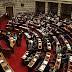 Τη Δευτέρα η συζήτηση και ψηφοφορία για το κοινωνικό μέρισμα