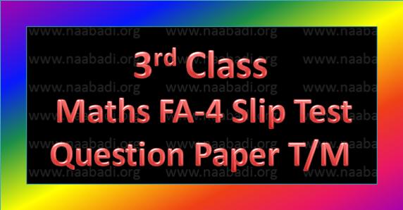 FA-4 3rd Class Mathematics Slip Test Question Paper T/M